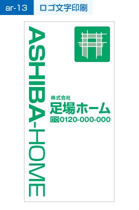 デザインサンプル 現場シート ロゴ文字