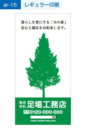 デザインサンプル 現場シート レギュラー印刷 木の家