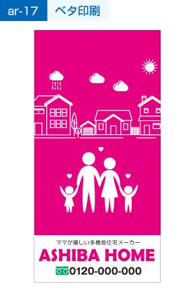 デザインサンプル 現場シート ベタ印刷 ママが喜ぶ家