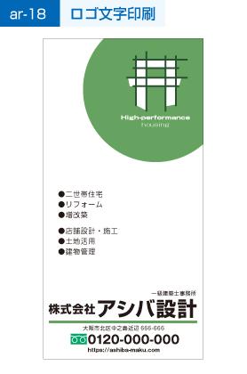 デザインサンプル 現場シート ロゴ文字印刷 設計事務所