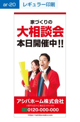 デザインサンプル 現場シート レギュラー印刷 住宅相談会・説明会