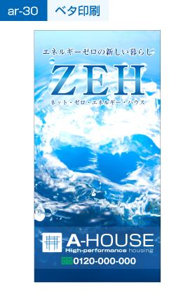 デザインサンプル 現場シート ベタ印刷 ZEH