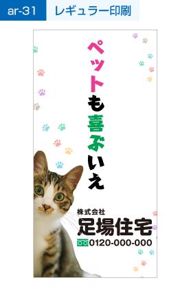 デザインサンプル 現場シート レギュラー印刷 ペット犬・猫