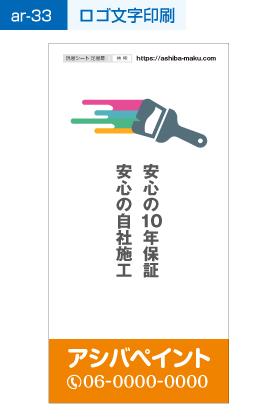 デザインサンプル 現場シート ロゴ文字 塗装